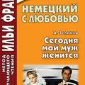 Немецкий с любовью. А.Зелинко. Сегодня мой муж женится