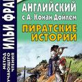 Английский с А. Конан Дойлем. Пиратские истории. 2013.