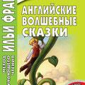 Английские волшебные сказки. 5-е издание