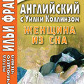 Английский с Уилки Коллинзом. Женщина из сна. 2-е издание