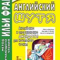 Английский шутя. Английские и американские анекдоты для начального чтения. 5-е издание