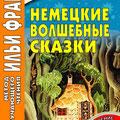 Немецкие волшебные сказки. Книга + CD. 2013