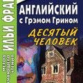 Английский с Грэмом Грином. Десятый человек. 2-е издание