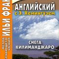 Английский с Э. Хэмингуэем. Снега Килиманджаро