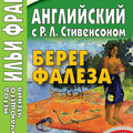 Английский с Р.Л.Стивенсоном. Берег Фалеза