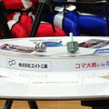 三位決定戦 チームねこパンチ VS 師勝化成!