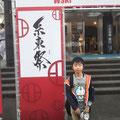 糸東会世界大会(H31.3 )小3