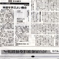 社会新報2