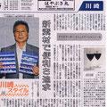 関連記事02:東京新聞に掲載して頂きました。(2010年9月26日付朝刊)