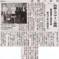 関連記事01:神奈川新聞に掲載して頂きました。(2010年10月2日付朝刊)