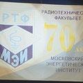 Автор эмблемы РТФ Эдуард Новицкий 1936 г.р.