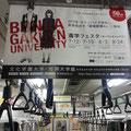 文化学園大学 電車内中吊り広告  (2014年)