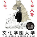 文化女子大学 JR新宿駅構内看板イラスト (2013年)