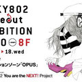 FUNKY802 digmeout EXHIBITION 2007 (銀座ソニービル 2007/4/11-4/18)