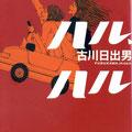 『ハル、ハル、ハル』古川日出男著(河出書房新社) 文庫版 (2010年)