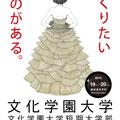 文化学園大学 JR新宿駅構内看板イラスト (2013年)