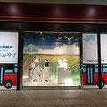新宿髙島屋 『夏の手みやげ』キャンペーン 2階JR口 ウィンドーディスプレイ (2016年)