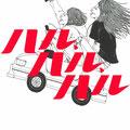 『ハル、ハル、ハル』古川日出男著(河出書房新社) 単行本 (2007年)