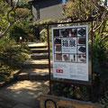 東慶寺 箱展