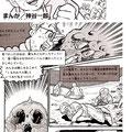漫画 偉人物語 イラスト 仕事 漫画家  Illustrator 創作 絵 神谷一郎 オリジナル キャラクター 作品 ライフワーク
