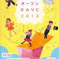 オープンKAVC2013チラシ表