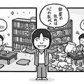 ムー 2015年7月号(学研パブリッシング) 松原照子の開運塾