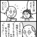クロスワードプラザ 2015年10月号 (コスミック出版)