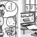 クロスワード太郎 2016年11月号 (コスミック出版)