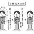 月刊ムー 2017年3月号(学研プラス)小林世征の運気の強化書