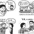 仕事に役立つ!心理学99題(宝島社)