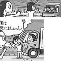 クロスワード太郎 2014年9月号 (コスミック出版)