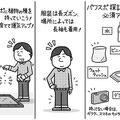 月刊ムー 2017年9月号(学研プラス)小林世征の運気の強化書