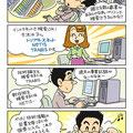 国土交通省マンガ