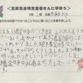 3年2組 黒瀬ゆうき 「松林さんは3時に水やりをしているからびっくりしました」