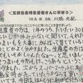 3年4組 川端光紀 「次からスパーマーケットに五郎島金時が売っていたらかならず買いたいです」