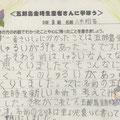 3年3組 八木翔吾 「わかったことは五郎島金時のしゅるいが39もあったことです」