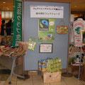 フェアトレードイベント千葉2011のPOP