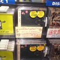 タワーレコード渋谷店 POP書きました。