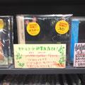 タワーレコード秋葉原店 CD沢山入荷してくれています♪