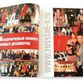 """Каталог Благотворительного фонда """"Русский силуэт"""" 80 полос"""
