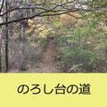 のろし台の道