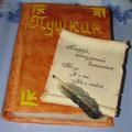 Торт-книга, 2,5 кг