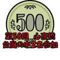 第50回 心斎橋