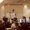 メイク講義