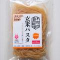 木村式自然栽培「玄米パスタ」1.3mm 110g:西田精麦株式会社