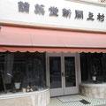 村上開新堂でロシアケーキを購入。レトロな店内がステキ