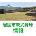 岩国軟式野球情報