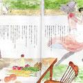 詩「テーブルごしに話しかけてくる」 白井明大さん作 詩とファンタジーNo.29 かまくら春秋社 (2015)
