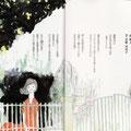 詩「返信」 髙典子さん作 詩とファンタジーNo.8 かまくら春秋社 (2009)