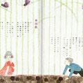 詩「お友だち」「地団駄」 柴田トヨさん作 詩とファンタジーNo.11 かまくら春秋社 (2010)